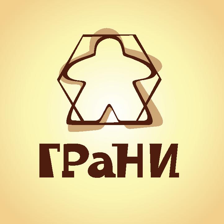 """Гильдия разработчиков настольных игр (""""ГРаНИ"""")"""