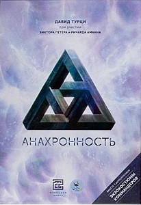 Изображение                                                                                                 настольной игры                                                                                                 «Анахронность»