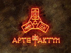 Изображение                                                         настольной игры                                                         «Артефактум»