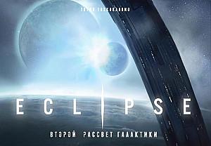 Изображение                                                                                                 настольной игры                                                                                                 «Eclipse. Второй рассвет галактики»
