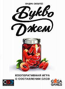 Букводжем