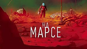 Изображение                                                                                                 настольной игры                                                                                                 «На Марсе»
