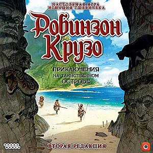 Изображение                                                                                                 настольной игры                                                                                                 «Робинзон Крузо. Приключения на таинственном острове»