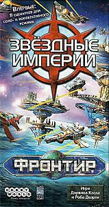Звёздные империи. Фронтир