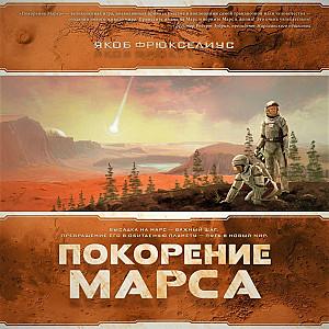 Изображение                                                                                                 настольной игры                                                                                                 «Покорение Марса»