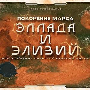 Изображение                                                                 дополнения                                                                 «Покорение Марса. Эллада и Элизий»
