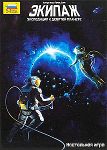 Изображение                                                                                                 настольной игры                                                                                                 «Экипаж. Экспедиция к девятой планете»