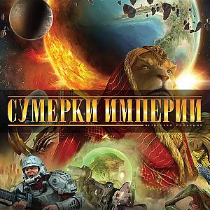 Изображение                                                                                                 настольной игры                                                                                                 «Сумерки Империи (4-е издание)»